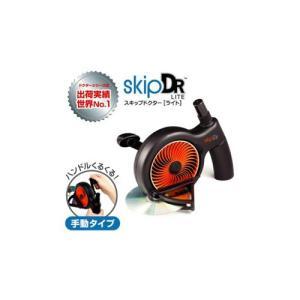 ランドポート スキップドクターライト(手動タイプ) SDL-816|buzzhobby