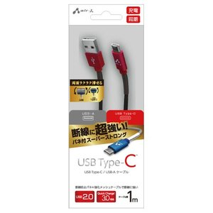 エアージェイ TYPE-C スーパーストロングケーブルバネ付き1m RD UKJ-CSG100RD|buzzhobby