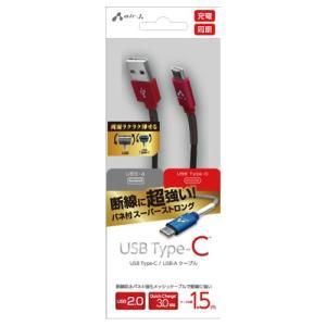 エアージェイ TYPE-C スーパーストロングケーブルバネ付き1.5m RD UKJ-CSG150RD|buzzhobby