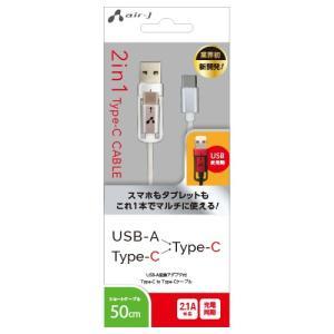 エアージェイ 2in1usb変換ケーブル(type-c+usbA to type-c)50cm WH...