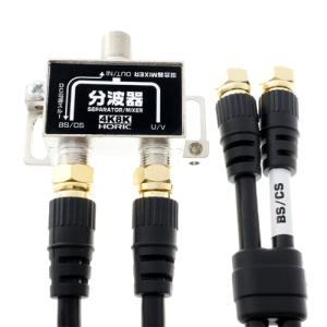 HORIC アンテナ分波器 ケーブル2本付属 ...の関連商品5