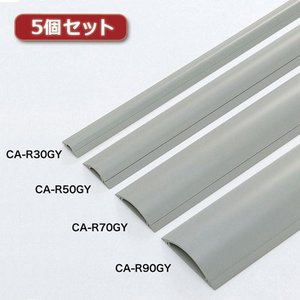 5個セット サンワサプライ ケーブルカバー(グレー、2m) CA-R70GY2X5 buzzhobby