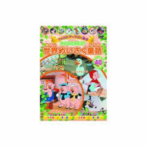 ウォルト ディズニー制作 みんなでみよう  世界めいさく童話 DVD MOK-011