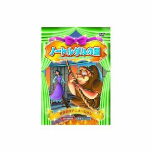 ノートルダムの鐘 DVDの商品画像