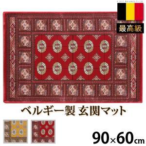 玄関マット 室内 ベルギー製ウィルトン織玄関マット 〔ブルージュ〕 90x60cm エントランスマット|buzzhobby