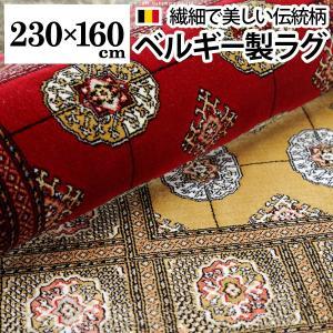 ラグ カーペット ベルギー製ウィルトン織ラグ 〔ブルージュ〕 230x160cm ラグマット|buzzhobby