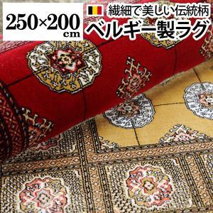 ラグ カーペット ベルギー製ウィルトン織ラグ 〔ブルージュ〕 250x200cm ラグマット|buzzhobby