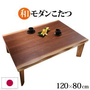 こたつ テーブル 和モダンウォールナットフラットヒーターこたつ 〔クラフト〕 120x80cm 国産|buzzhobby