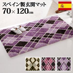 スペイン製 ウィルトン織 マット Argyle〔アーガイル〕70×120cm 玄関マット ラグ ウィルトン織 buzzhobby