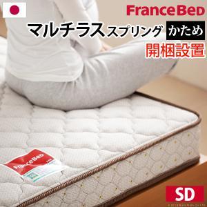 フランスベッド マルチラススーパースプリングマットレス セミダブル マットレスのみ スプリング
