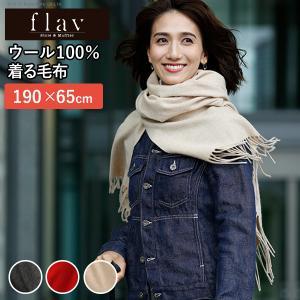 着れる毛布 ケープ スーパーファインウール 着るポケット付毛布 190x65cm ウール|buzzhobby