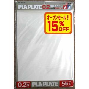 透明プラバン0.2mm厚B4(5枚)