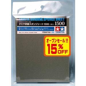 タミヤ タミヤ研磨スポンジシート 1500 87150 工具 B