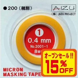 AIZU ミクロンマスキングテープ 2001-1 MMT0.4ミリ|buzzhobby