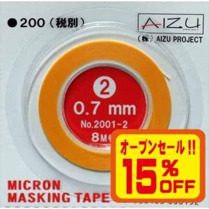 AIZU ミクロンマスキングテープ 2001-2 MMT0.7ミリ|buzzhobby