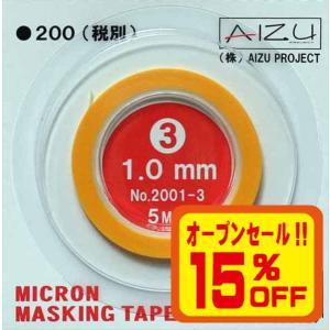 AIZU ミクロンマスキングテープ 2001-3 MMT1.0ミリ|buzzhobby