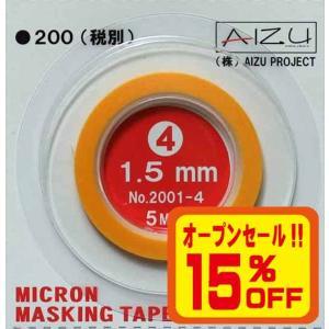 AIZU ミクロンマスキングテープ 2001-4 MMT1.5ミリ|buzzhobby