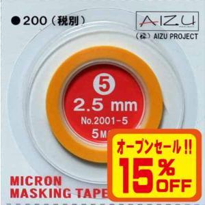AIZU ミクロンマスキングテープ 2001-5 MMT2.5ミリ|buzzhobby