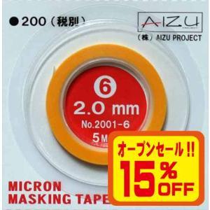 AIZU ミクロンマスキングテープ 2001-6 MMT2.0ミリ|buzzhobby