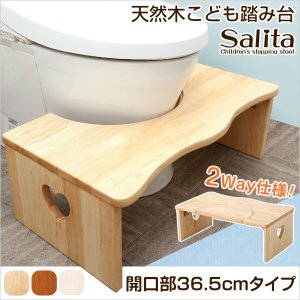 人気のトイレ子ども踏み台(36.5cm、木製)ハート柄で女の子に人気、折りたたみでコンパクトに|salita-サリタ-|buzzhobby