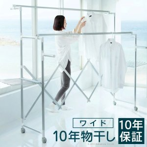 物干しスタンド 室内  折りたたみ ワイド幅120〜210cm 10年保証 キャスター 伸縮 竿 洗濯物干し 大量 10年物干し|buzzhobby