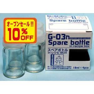 G-03n newスペアボトル in レシピBOX|buzzhobby