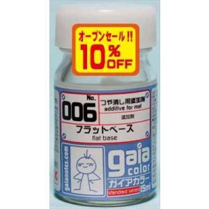 006 フラットベース|buzzhobby
