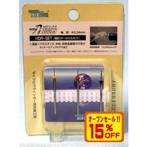 刀TOOLS 先端工具セット HDR-SET 精密スチールドリルセット|buzzhobby