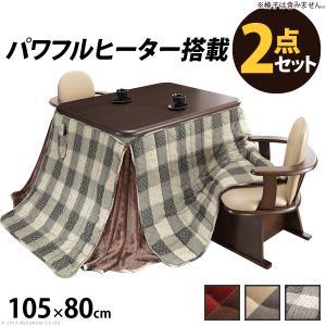 こたつ 長方形 テーブル パワフルヒーター-高さ調節機能付き ダイニングこたつ-アコード105x80cm+専用省スペース布団 2点セット 布団 ターンアップ|buzzhobby