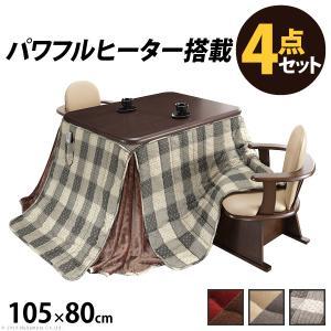 こたつ 長方形 テーブル パワフルヒーター-高さ調節機能付き ダイニングこたつ-アコード105x80cm 4点セット(こたつ+掛布団+肘付回転椅子2脚) ターンアップ|buzzhobby