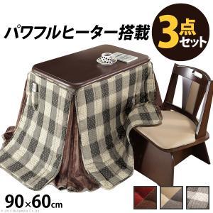 こたつ 長方形 テーブル パワフルヒーター-高さ調節機能付き ダイニングこたつ-アコード90x60cm 3点セット(こたつ+省スペース布団+回転椅子1脚) ターンアップ|buzzhobby