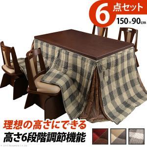 こたつ テーブル パワフルヒーター-6段階に高さ調節できるダイニングこたつ-スクット150x90cm 6点セット(こたつ+掛布団+回転椅子4脚) 長方形 ターンアップ|buzzhobby