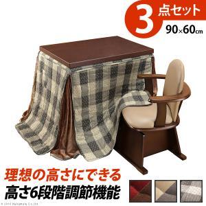 こたつ テーブル パワフルヒーター-6段階に高さ調節できるダイニングこたつ-スクット90x60cm 3点セット(こたつ+掛布団+肘付き回転椅子1脚) 長方形 ターンアップ|buzzhobby