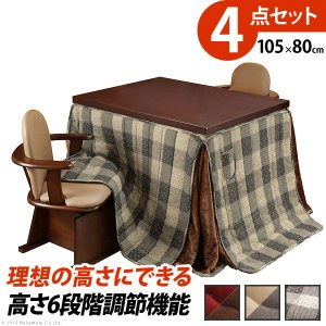 こたつ テーブル パワフルヒーター-6段階に高さ調節できるダイニングこたつ-スクット105x80cm 4点セット(こたつ+掛布団+肘付き回転椅子2脚) 長方形 ターンアップ|buzzhobby
