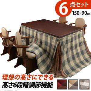 こたつ テーブル パワフルヒーター-6段階に高さ調節できるダイニングこたつ-スクット150x90cm 6点セット(こたつ+掛布団+肘付き回転椅子4脚) 長方形 ターンアップ|buzzhobby