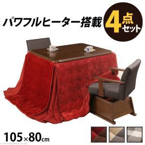 こたつ テーブル パワフルヒーター-高さ調節機能付き ダイニングこたつ-アコード105x80cm 4点セット(こたつ+掛布団+肘付回転椅子-ルーカス2脚) ターンアップ|buzzhobby