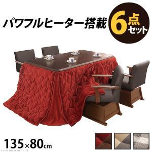 こたつ テーブル パワフルヒーター-高さ調節機能付き ダイニングこたつ-アコード135x80cm 6点セット(こたつ+掛布団+肘付回転椅子-ルーカス4脚) ターンアップ|buzzhobby