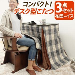 こたつ テーブル デスク型ハイタイプこたつ-フォート75x50cm 3点セット(こたつ本体+専用省スペース布団+肘付き回転椅子1脚) 長方形 ターンアップ buzzhobby