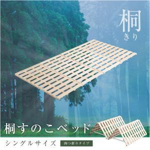 すのこベッド 4つ折り式 桐仕様(シングル)【Sommeil-ソメイユ-】|buzzhobby