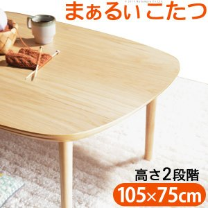 こたつ テーブル 丸くてやさしい北欧デザインこたつ 〔モイ〕 105x75cm 長方形|buzzhobby