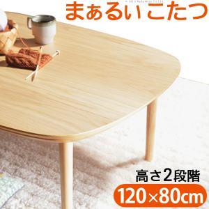 こたつ テーブル 丸くてやさしい北欧デザインこたつ 〔モイ〕 120x80cm 長方形|buzzhobby