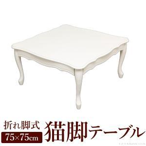 テーブル ローテーブル 折れ脚式猫脚テーブル 〔リサナ〕75×75cm 折りたたみ 折り畳み 猫足 ホワイト 白 座卓|buzzhobby