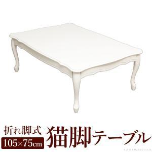 テーブル ローテーブル 折れ脚式猫脚テーブル 〔リサナ〕105×75cm 折りたたみ 折り畳み センターテーブル 猫足 ホワイト 白 座卓|buzzhobby