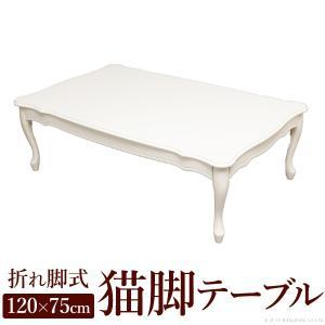 テーブル ローテーブル 折れ脚式猫脚テーブル〔リサナ〕120×75cm 折りたたみ 折り畳み 猫足 ホワイト 白 座卓|buzzhobby