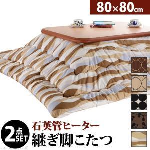 こたつテーブル 正方形 日本製 こたつ布団 セット 楢ラウンド折れ脚こたつ リラ 80×80cm buzzhobby