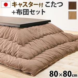 こたつテーブル 正方形 日本製 こたつ布団 セット キャスター付きこたつ トリニティ 80×80cm|buzzhobby
