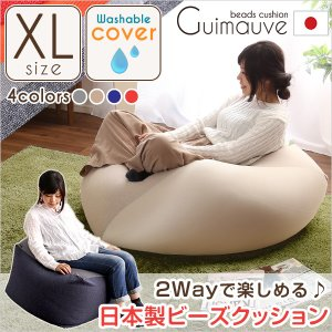 特大のキューブ型ビーズクッション・日本製(XLサイズ)カバーがお家で洗えます | Guimauve-ギモーブ-|buzzhobby