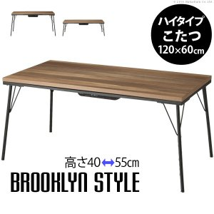 こたつ テーブル 継ぎ脚付き古材風アイアンこたつテーブル ブルック ハイタイプ 120x60cm おしゃれ EQUALS イコールズ|buzzhobby