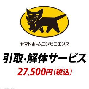 YHC 引取り・解体サービス:+27,500円(税込)|buzzhobby