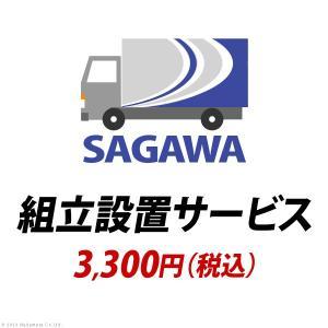 SGM 組立設置サービス[ソファ]:+3,300円(税込)|buzzhobby